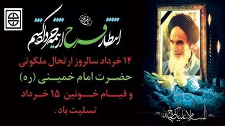 عکس امام خمینی 14 خرداد